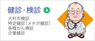 大村市検診、特定健診(メタボ健診)、各種がん検診、企業健診
