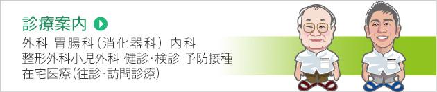 外科 胃腸科(消化器系) 内科 整形外科 小児外科 健診・検診 予防接種 在宅医療(往診・訪問診療)